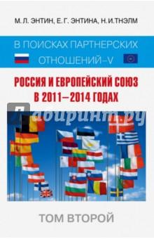 Россия и Европейский Союз в 2011-2014 годах. Том 2