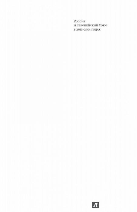 Иллюстрация 1 из 15 для Россия и Европейский Союз в 2011-2014 годах. Том 2 - Энтин, Энтина, Тнэлм | Лабиринт - книги. Источник: Лабиринт