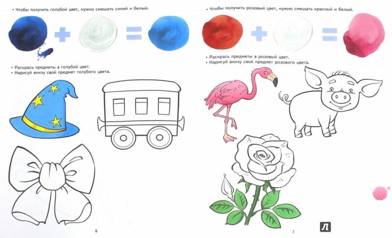 Иллюстрация 1 из 8 для Узнаем цвета и оттенки. Развивающие задания и игра для детей 4-5 лет. ФГОС ДО - Анна Ковалева | Лабиринт - книги. Источник: Лабиринт