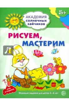 Рисуем, мастерим. Развивающие задания и игра для детей 5-6 лет. ФГОС ДО