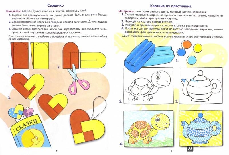 Иллюстрация 1 из 10 для Рисуем, мастерим. Развивающие задания и игра для детей 5-6 лет. ФГОС ДО - Анна Ковалева | Лабиринт - книги. Источник: Лабиринт