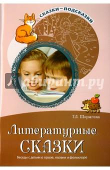 Литературные сказки. Беседы с детьми о прозе, поэзии и фолклоре