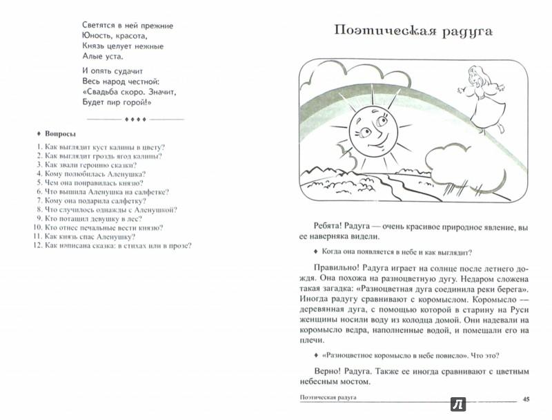 Иллюстрация 1 из 5 для Литературные сказки. Беседы с детьми о прозе, поэзии и фолклоре - Татьяна Шорыгина | Лабиринт - книги. Источник: Лабиринт