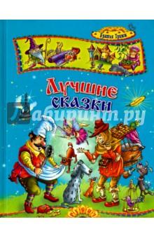 Лучшие сказки русич чудо сказки для малышей