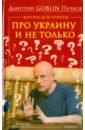 Пучков Дмитрий Goblin Вопросы и ответы. Про Украину и не только