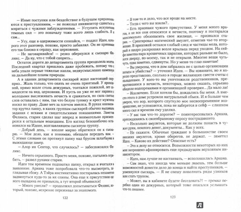 Иллюстрация 1 из 13 для Глазами тьмы - Ольга Воскресенская | Лабиринт - книги. Источник: Лабиринт