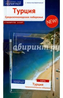 Турция. Средиземноморское побережье, с картой аппартаменты в турции эгейское море