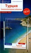 Турция. Средиземноморское побережье, с картой