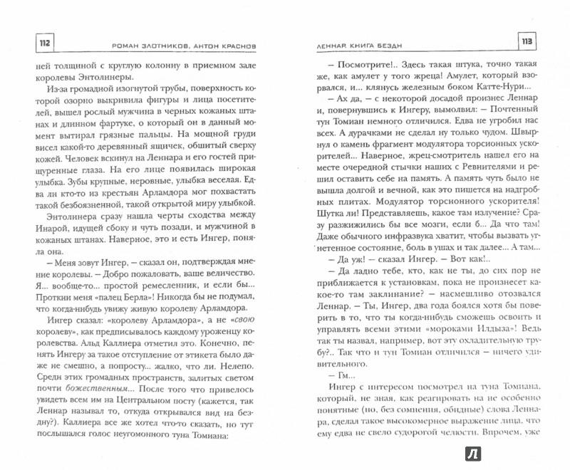 Иллюстрация 1 из 10 для Леннар. Врата в бездну - Злотников, Краснов   Лабиринт - книги. Источник: Лабиринт