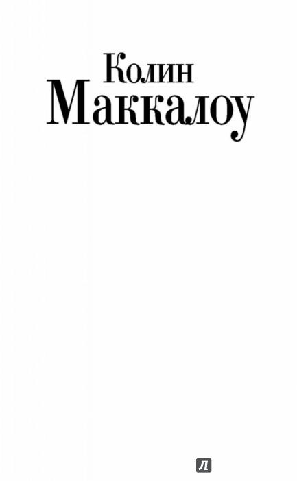 Иллюстрация 1 из 30 для Независимость мисс Мэри Беннет - Колин Маккалоу   Лабиринт - книги. Источник: Лабиринт
