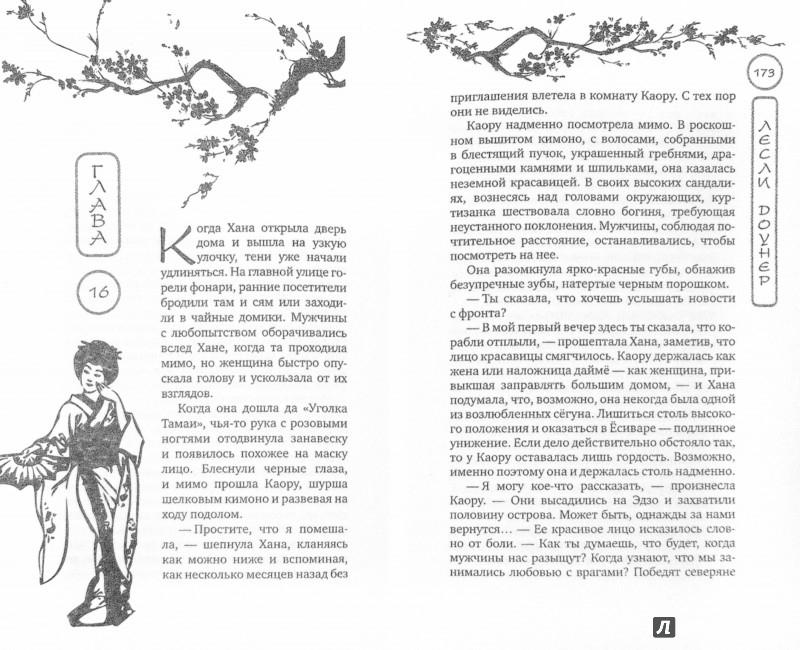 Иллюстрация 1 из 27 для Куртизанка и самурай - Лесли Доунер | Лабиринт - книги. Источник: Лабиринт