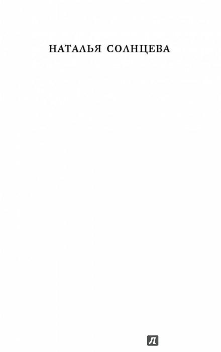 Иллюстрация 1 из 24 для Прыжок ягуара - Наталья Солнцева | Лабиринт - книги. Источник: Лабиринт