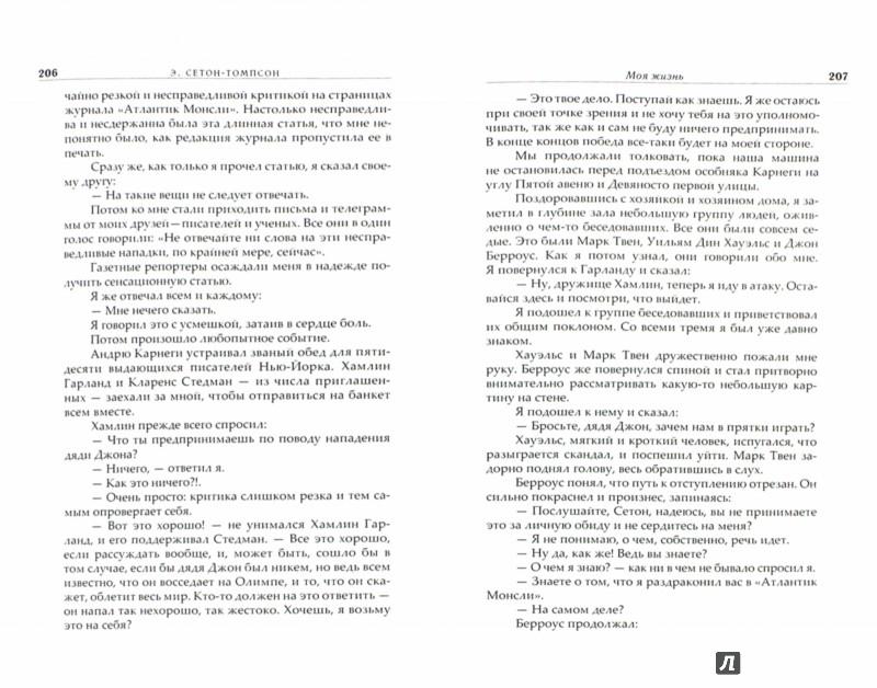 Иллюстрация 1 из 15 для Собрание сочинений в 4-х томах - Эрнест Сетон-Томпсон | Лабиринт - книги. Источник: Лабиринт