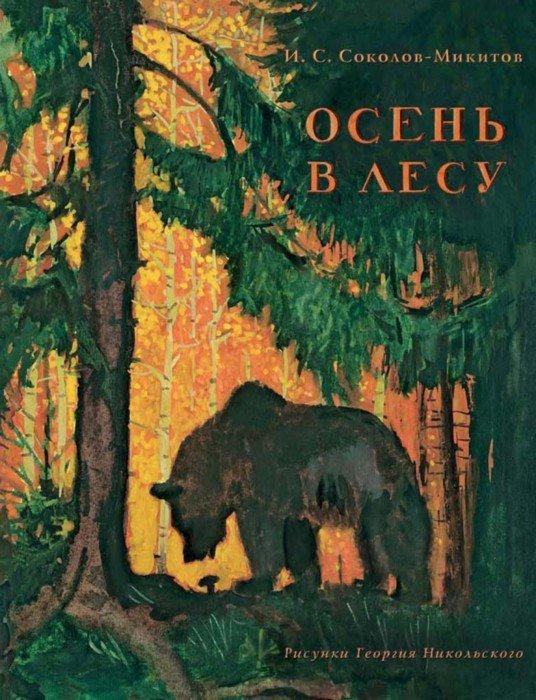 Иллюстрация 1 из 19 для Осень в лесу - Иван Соколов-Микитов | Лабиринт - книги. Источник: Лабиринт
