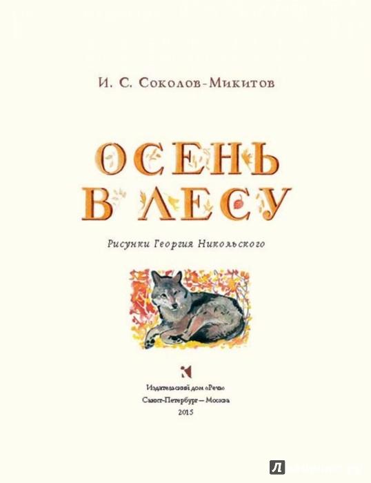 Иллюстрация 1 из 18 для Осень в лесу - Иван Соколов-Микитов | Лабиринт - книги. Источник: Лабиринт