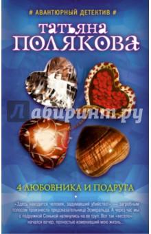 Электронная книга 4 любовника и подруга
