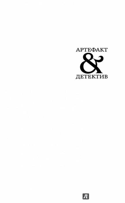 Иллюстрация 1 из 15 для Таинственный сапфир апостола Петра - Наталья Александрова | Лабиринт - книги. Источник: Лабиринт