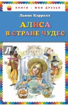 Алиса в Стране Чудес фото