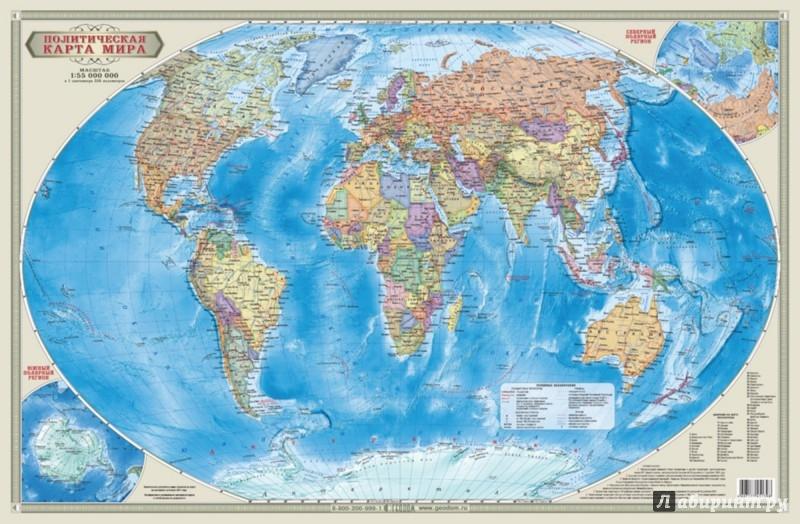 Иллюстрация 1 из 6 для Политическая карта мира 1:55 млн. Настольная | Лабиринт - книги. Источник: Лабиринт