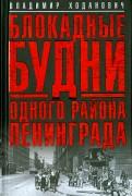 Блокадные будни одного района Ленинграда