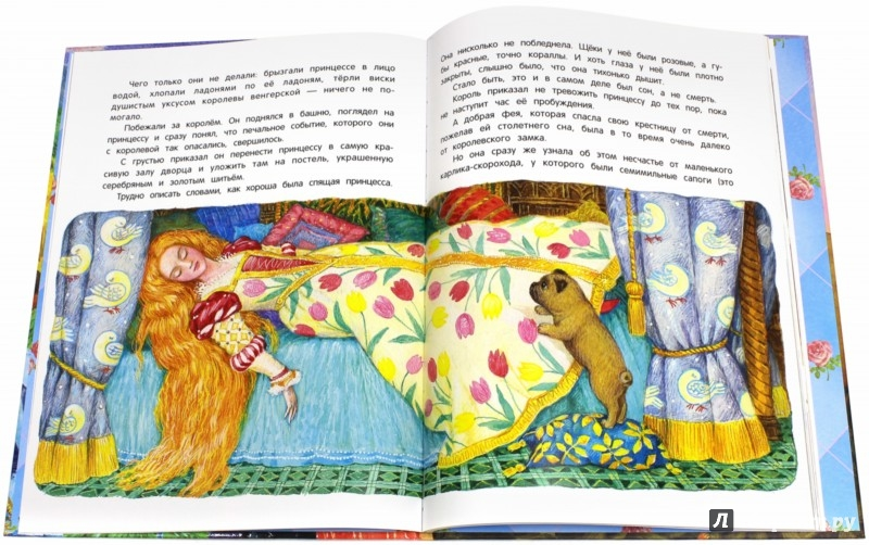 Иллюстрация 1 из 18 для Сказки - Шарль Перро | Лабиринт - книги. Источник: Лабиринт