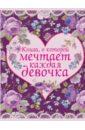 Боль-Корневская Анна Александровна Книга, о которой мечтает каждая девочка цена
