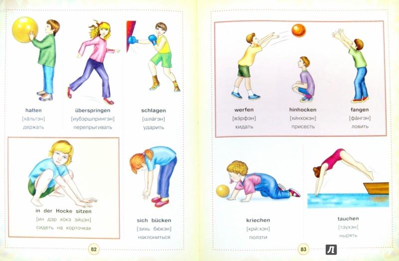 Иллюстрация 1 из 11 для Немецко-русский визуальный словарь для детей | Лабиринт - книги. Источник: Лабиринт