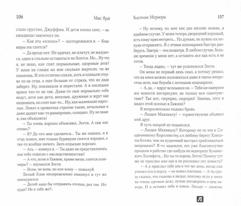 Иллюстрация 1 из 26 для Властелин Морморы - Макс Фрай | Лабиринт - книги. Источник: Лабиринт