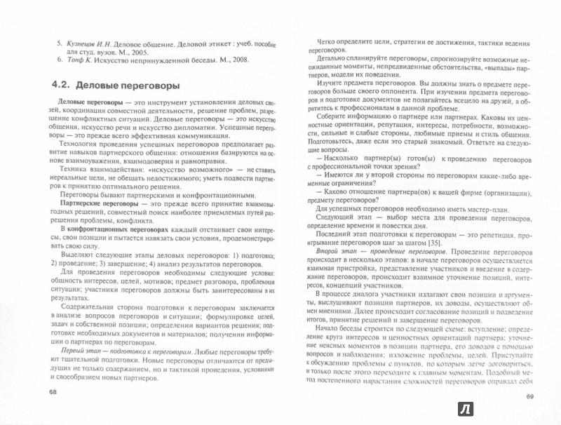 Иллюстрация 1 из 5 для Деловые коммуникации (для бакалавров) - Шарков, Комарова | Лабиринт - книги. Источник: Лабиринт