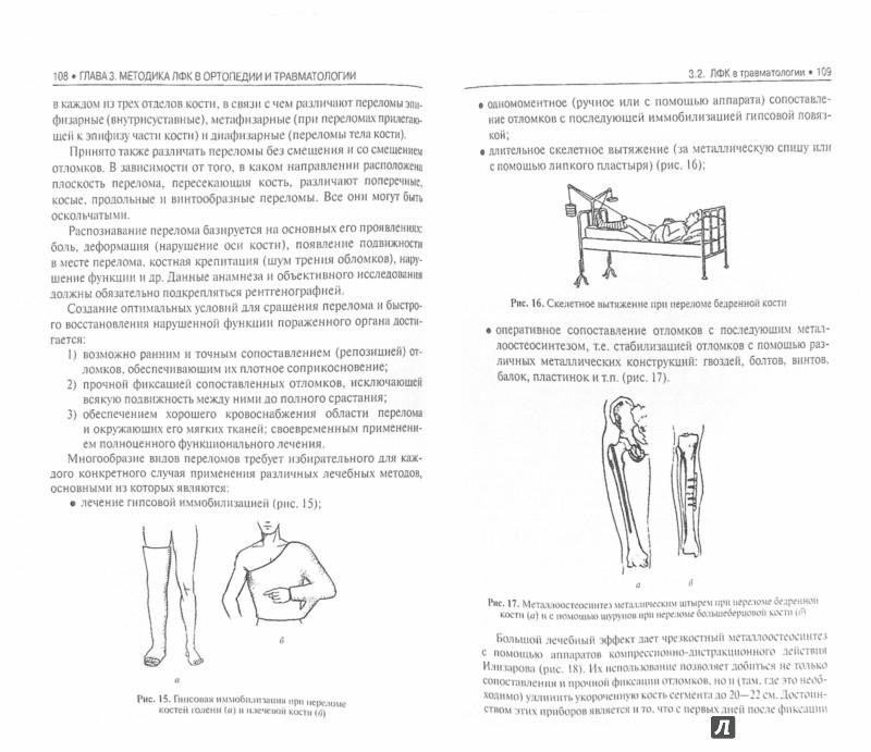 Иллюстрация 1 из 8 для Лечебная физическая культура. Учебник для бакалавров - Эдуард Вайнер | Лабиринт - книги. Источник: Лабиринт