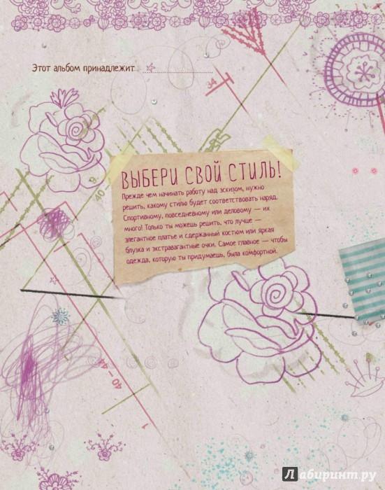Иллюстрация 1 из 52 для LookBook. Творческий альбом для модных девочек - Бевандиц, Чох | Лабиринт - книги. Источник: Лабиринт
