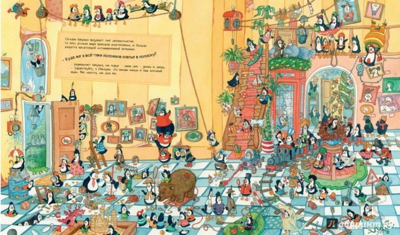 Иллюстрация 1 из 56 для Польди и Павлуша. Большая пингвинья вечеринка (виммельбух) - Джеремис, Джеремис | Лабиринт - книги. Источник: Лабиринт