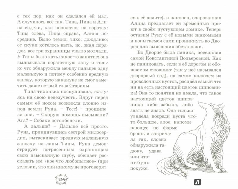 Иллюстрация 1 из 9 для Ветер на чердаке - Татьяна Стамова | Лабиринт - книги. Источник: Лабиринт