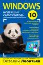 Обложка Windows 10. Новейший самоучитель