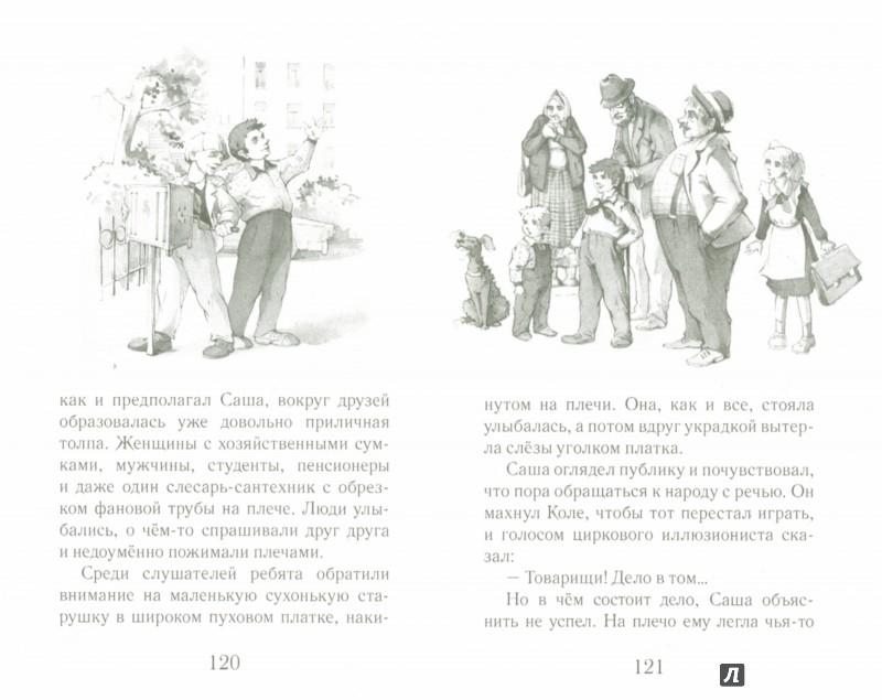 Иллюстрация 1 из 30 для Сказано - сделано - Николай Федоров | Лабиринт - книги. Источник: Лабиринт