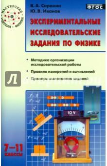 Физика 7-11 классы. Экспериментальные исследовательские задания