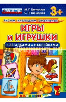 Игры и игрушки с загадками и наклейками.ФГОС ДО