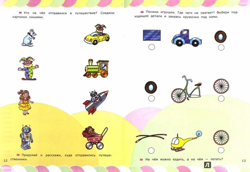 Иллюстрация 1 из 8 для Игры и игрушки с загадками и наклейками.ФГОС ДО - Циновская, Циновская | Лабиринт - книги. Источник: Лабиринт