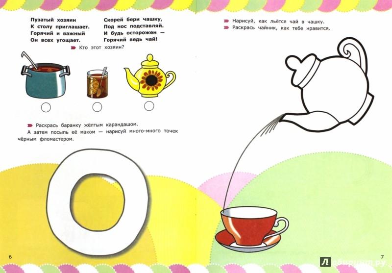Иллюстрация 1 из 13 для Посуда и продукты с загадками и наклейками. ФГОС ДО - Циновская, Циновская | Лабиринт - книги. Источник: Лабиринт