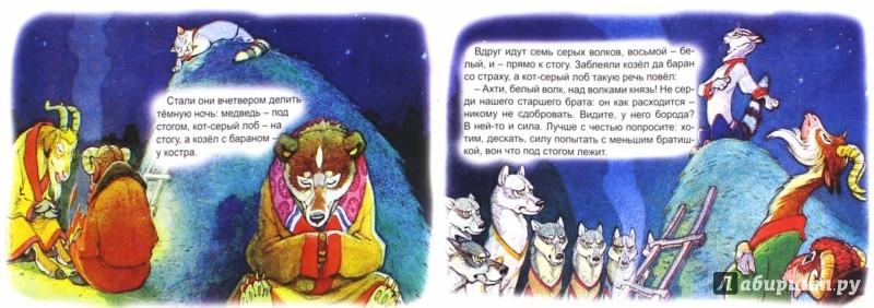 Иллюстрация 1 из 37 для Кот - серый лоб, козёл да баран | Лабиринт - книги. Источник: Лабиринт