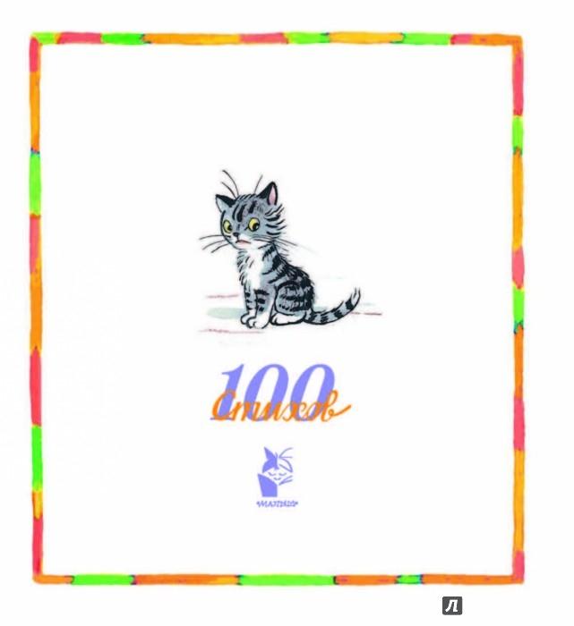 Иллюстрация 1 из 19 для Усатый-полосатый. Самые любимые стихотворения для детей - Михалков, Чуковский, Маршак | Лабиринт - книги. Источник: Лабиринт