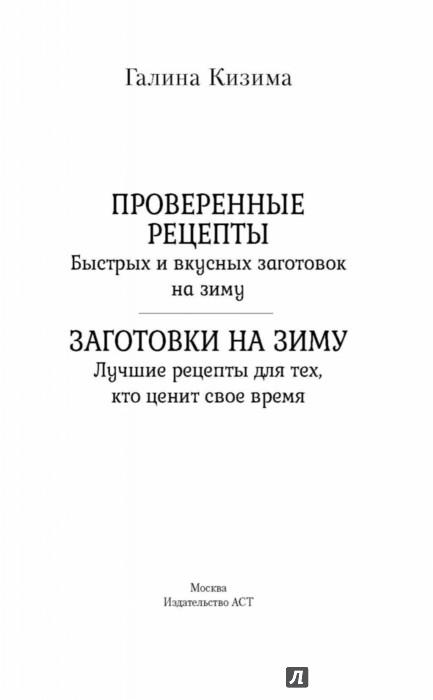 Иллюстрация 1 из 15 для Проверенные рецепты быстрых и вкусных заготовок на зиму - Галина Кизима | Лабиринт - книги. Источник: Лабиринт