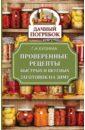 Кизима Галина Александровна Проверенные рецепты быстрых и вкусных заготовок на зиму