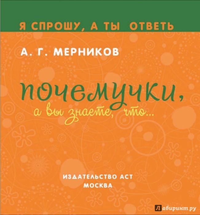 Иллюстрация 1 из 26 для Почемучки, а вы знаете, что… - Андрей Мерников | Лабиринт - книги. Источник: Лабиринт