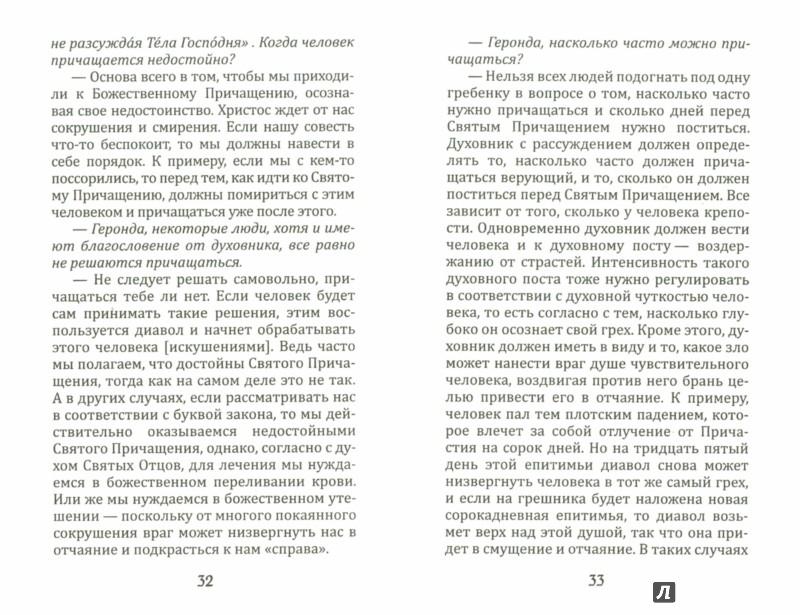 Иллюстрация 1 из 8 для О необходимости духовного руководителя - Паисий Преподобный | Лабиринт - книги. Источник: Лабиринт
