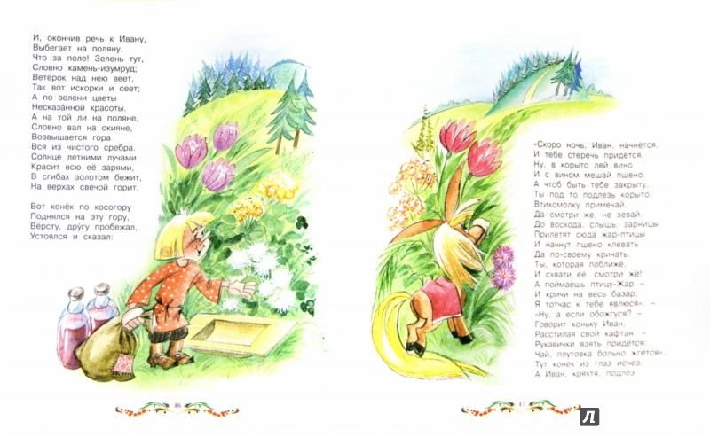 Иллюстрация 1 из 38 для Конек-горбунок - Петр Ершов | Лабиринт - книги. Источник: Лабиринт