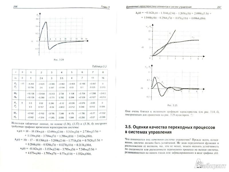 Иллюстрация 1 из 11 для Основы теории автоматического управления. Частотные методы анализа и синтеза систем - Евгений Никулин | Лабиринт - книги. Источник: Лабиринт