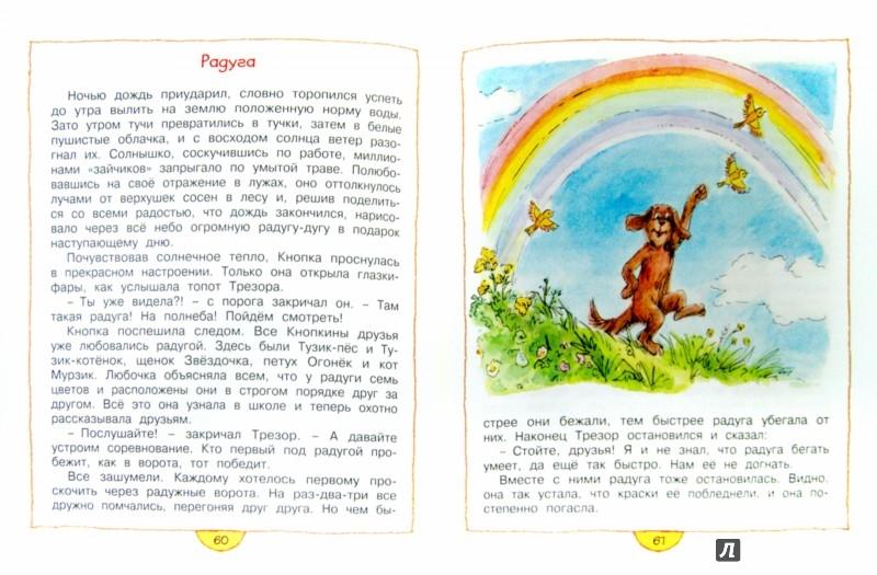 Иллюстрация 1 из 23 для Приключения машинки Кнопки - Светлана Тулинова | Лабиринт - книги. Источник: Лабиринт