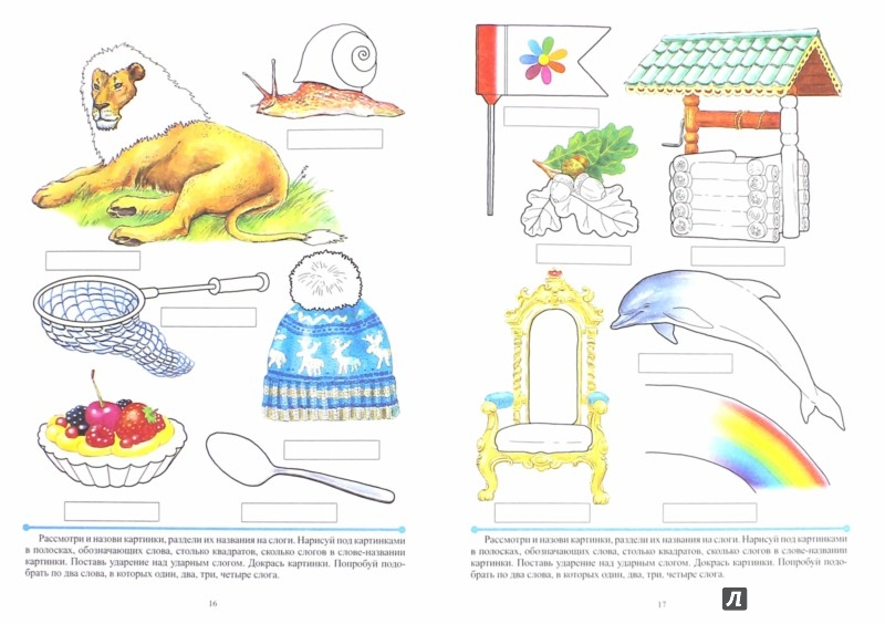 Иллюстрация 1 из 7 для Совершенствование навыков слогового анализа и синтеза у старших дошкольников. Рабочая тетрадь. ФГОС - Наталия Нищева | Лабиринт - книги. Источник: Лабиринт
