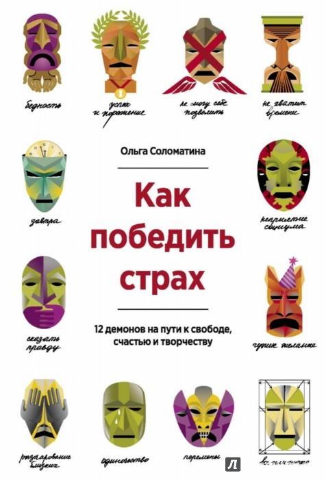 Иллюстрация 1 из 40 для Как победить страх. 12 демонов на пути к свободе, счастью, творчеству - Ольга Соломатина | Лабиринт - книги. Источник: Лабиринт